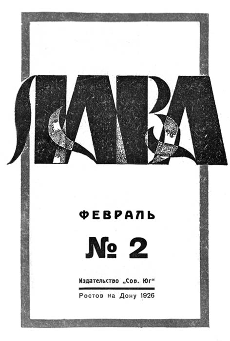 Лава (журнал)