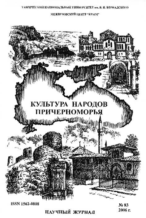 Культура народов причерноморья