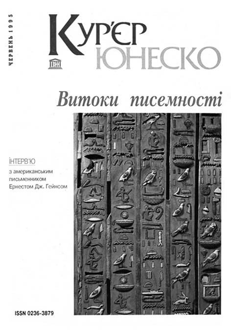 Кур'єр ЮНЕСКО