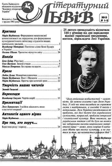 Літературний Львів