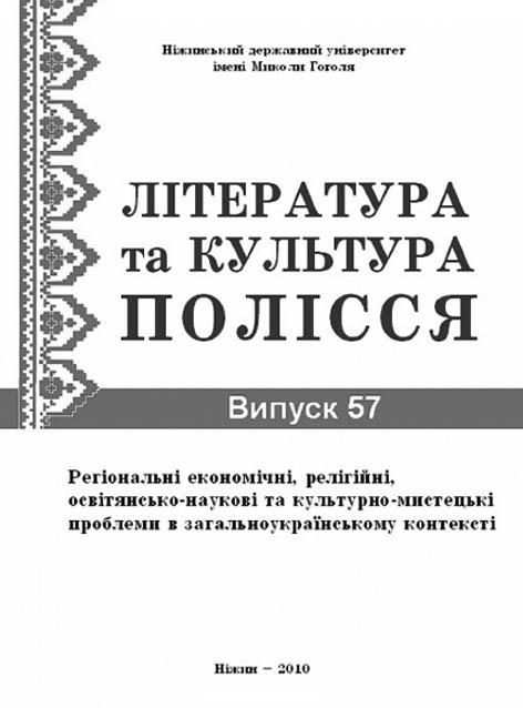 Література та культура Полісся
