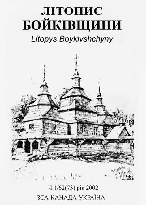 Літопис Бойківщини