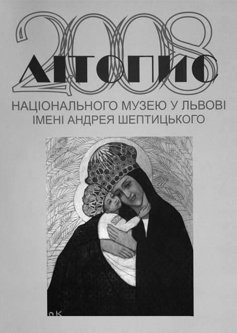 Літопис Національного музею у Львові імені Андрея Шептицького