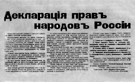 Декларація прав народів Росії 1917