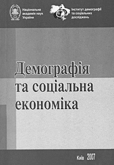 Демографія та соціальна економіка