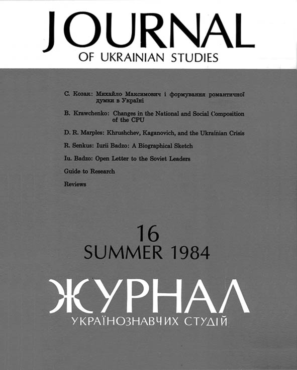 Journal of ukrainian studies