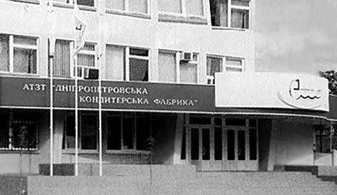 Дніпропетровська кондитерська фабрика