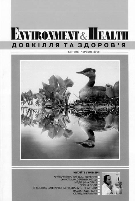 Довкілля та здоров'я