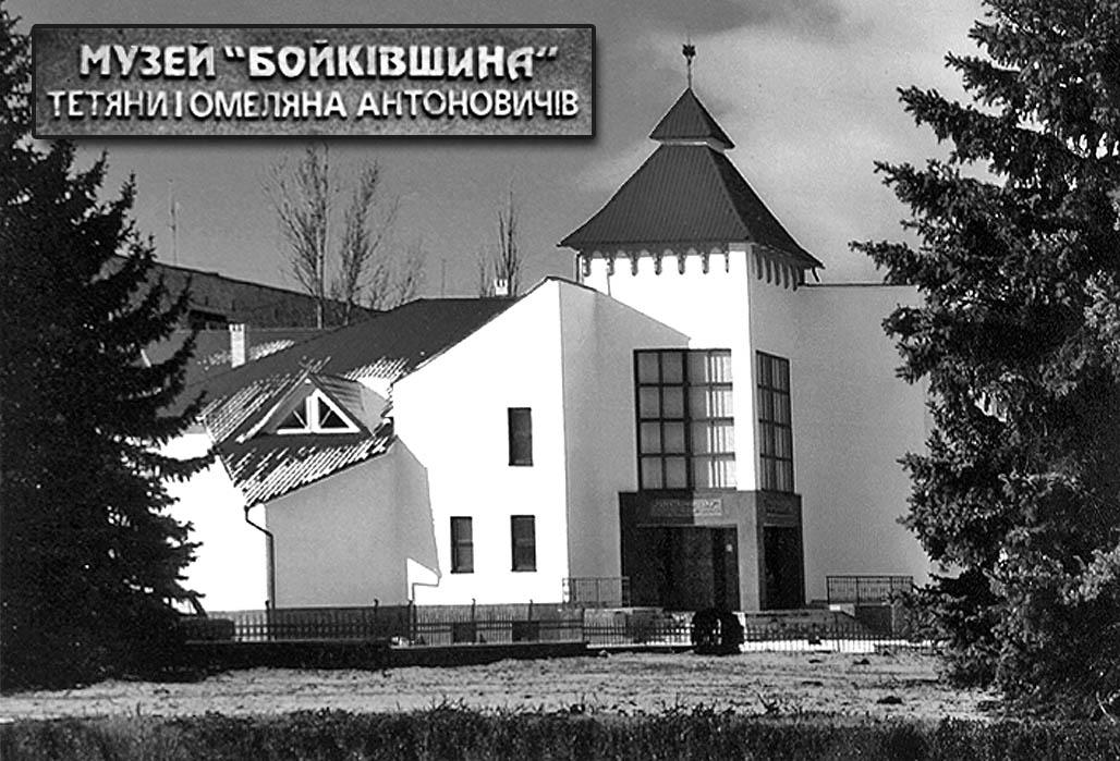 Долинський краєзнавчий музей Бойківщина Тетяни і Омеляна Антоновичів