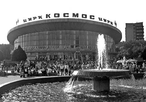 Донецький державний цирк Космос