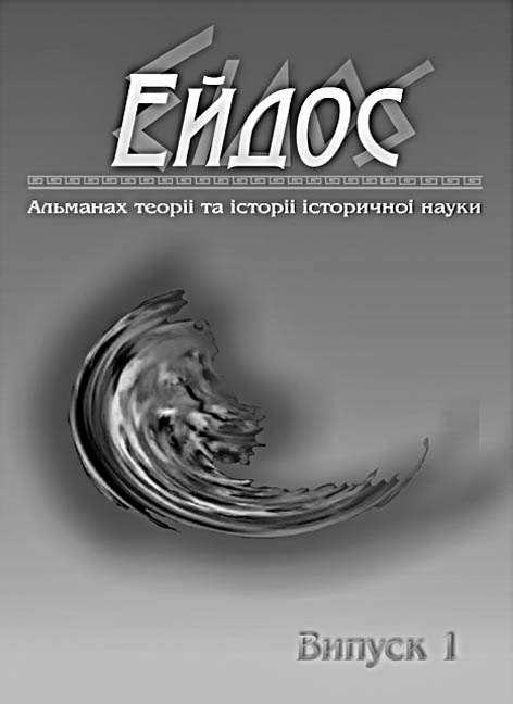 Ейдос