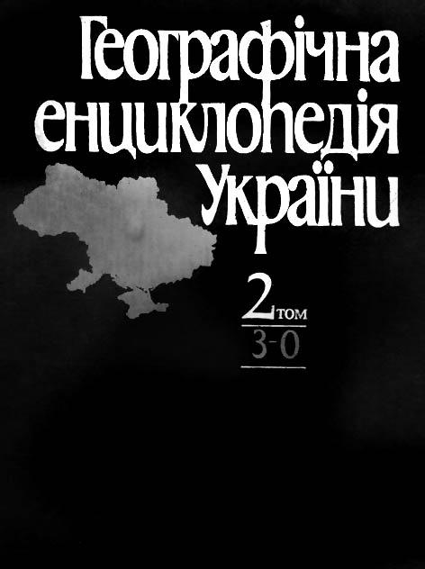 Географічна енциклопедія України