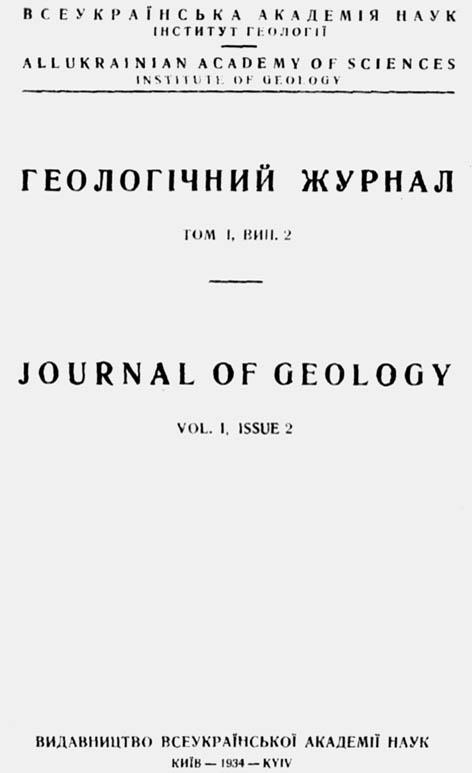 Геологічний журнал