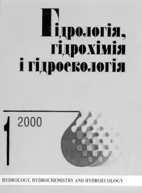 Гідрологія, гідрохімія і гідроекологія
