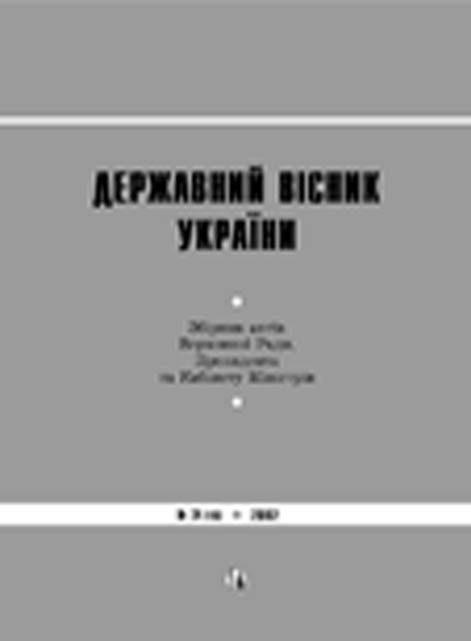 Державний вісник України
