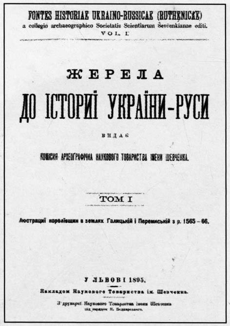 Жерела до істориї України-Руси