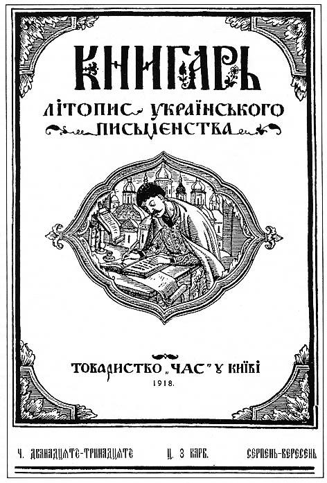 Книгарь
