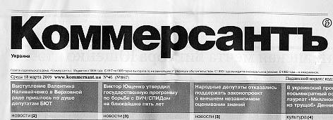 Коммерсанть - Украина