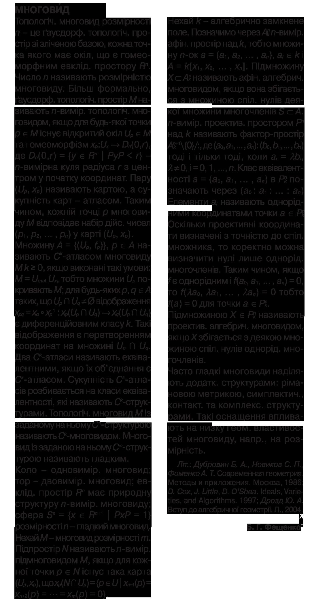 многовид | Енциклопедія Сучасної України