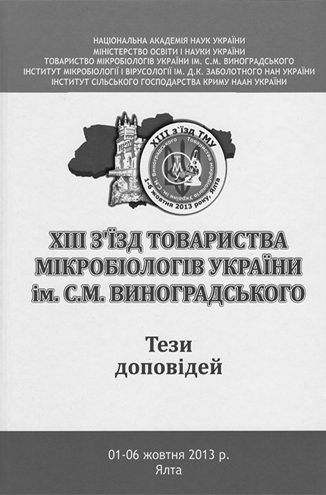 Мікробіологів України Товариство ім. С. Виноградського