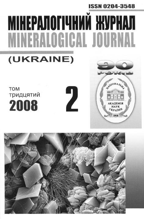 Мінералогічний журнал