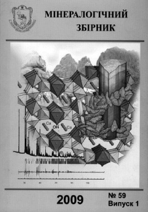 Мінералогічний збірник