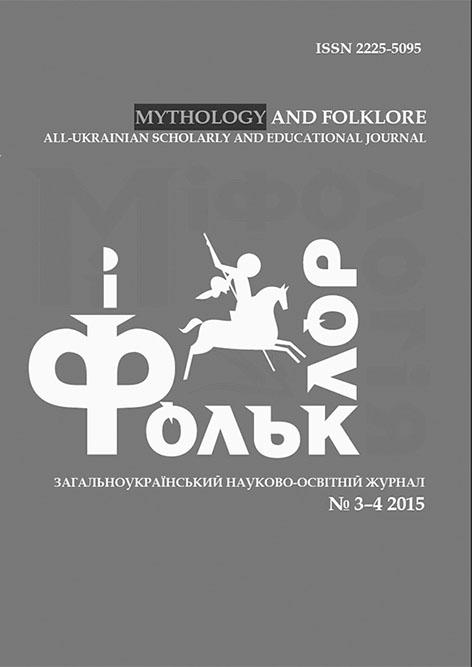 Міфологія і фольклор