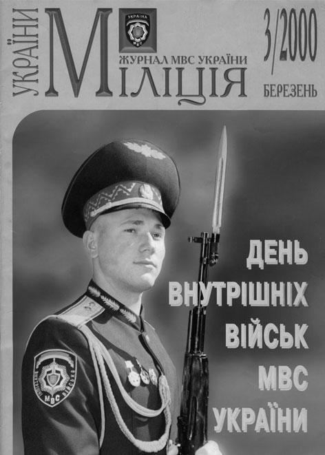 Міліція України