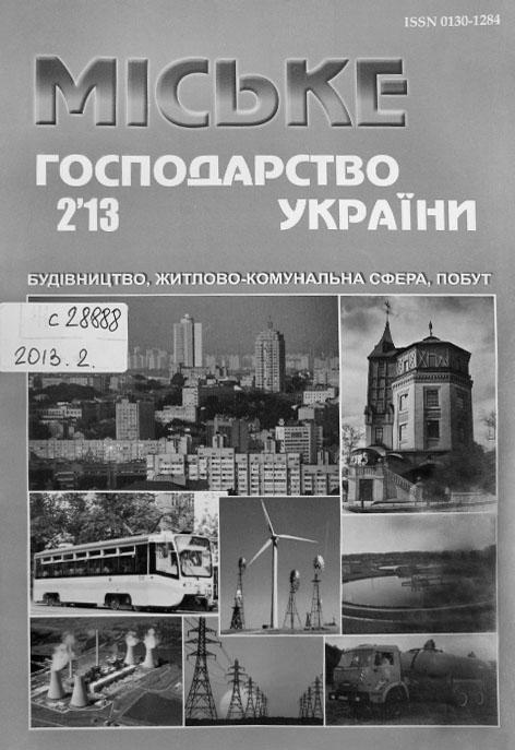 Міське господарство України