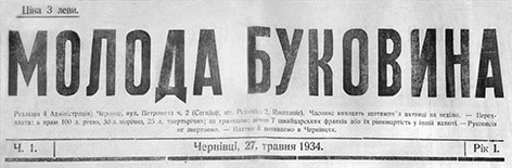 Молода Буковина