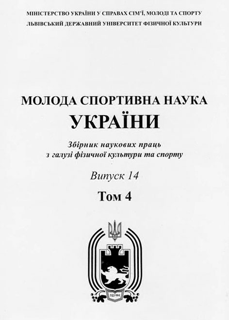 Молода спортивна наука України