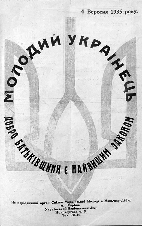 Молодий українець