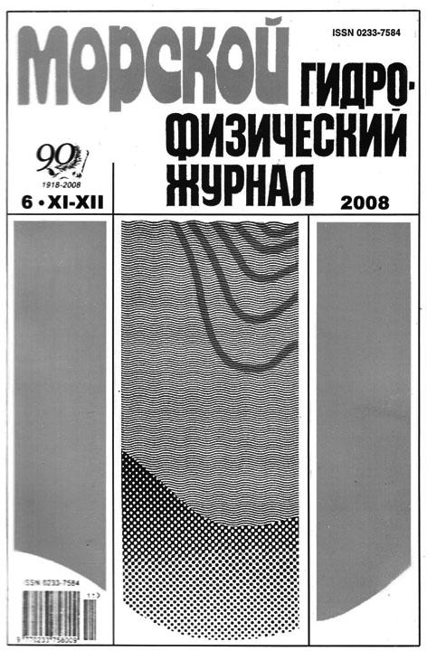 Морской гидрофизический журнал