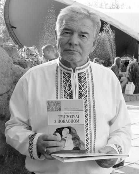 Мошуренко Василь  Петрович