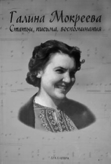 Мокреєва  Галина  Юріївна