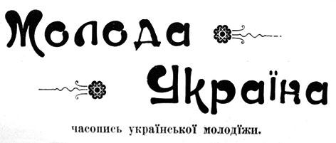 Молода Україна