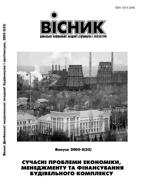 Вісник Донбаської національної академії будівництва і архітектури