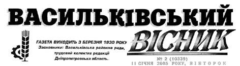 Васильківський вісник