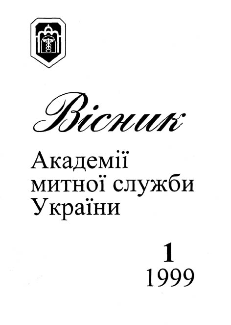 Вісник академії митної служби України