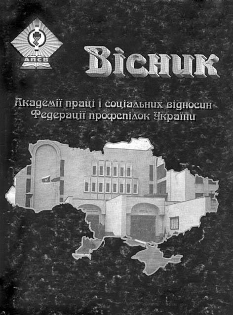 Вісник академії праці і соціальних відносин федерації профспілок України