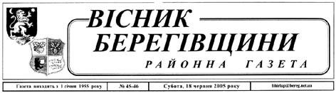 Вісник бкркгівщини