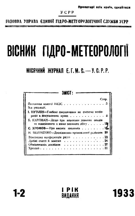 Вісник гідро-метеорології