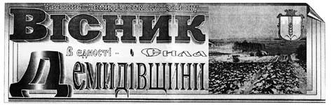 Вісник Демидівщини