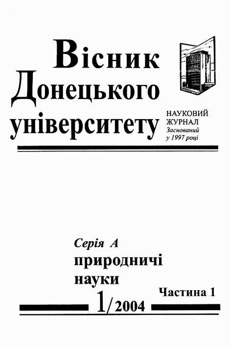 Вісник Донецького університету