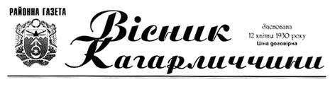 Вісник Кагарличчини
