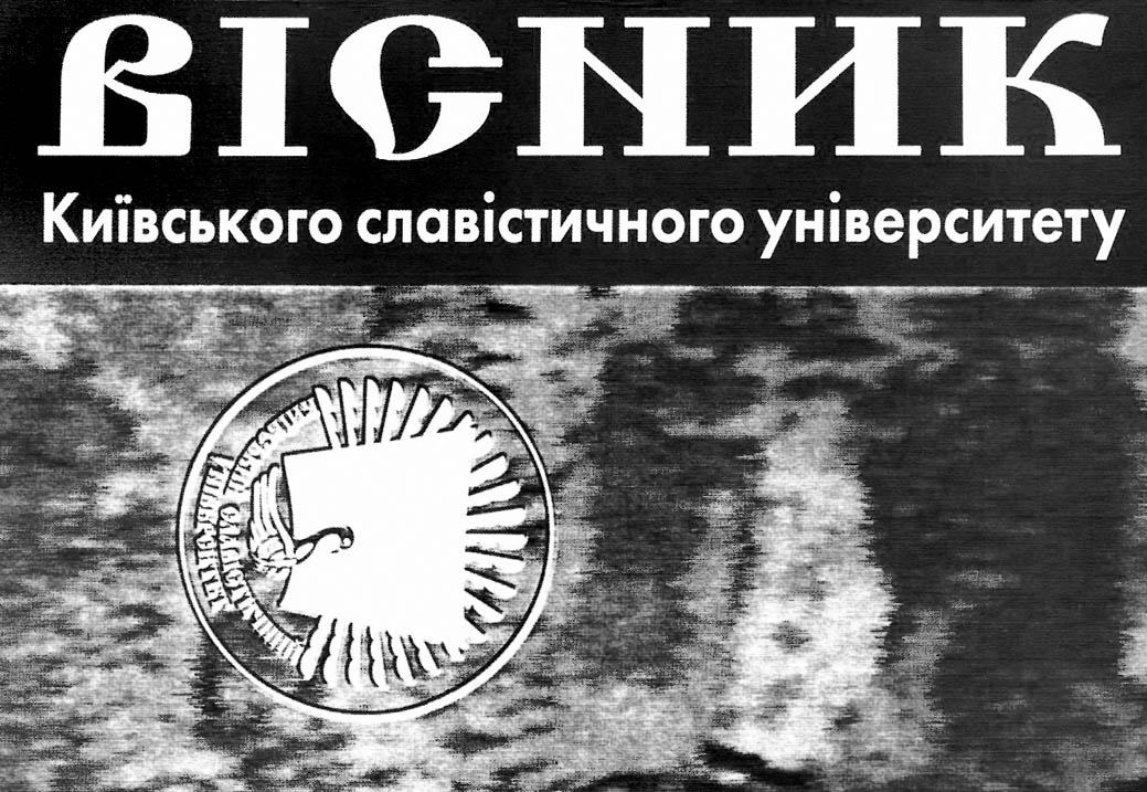 Вісник Київського славістичного університету
