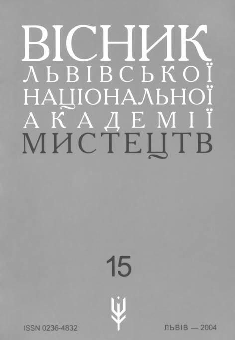 Вісник Львівської національної академії мистецтв