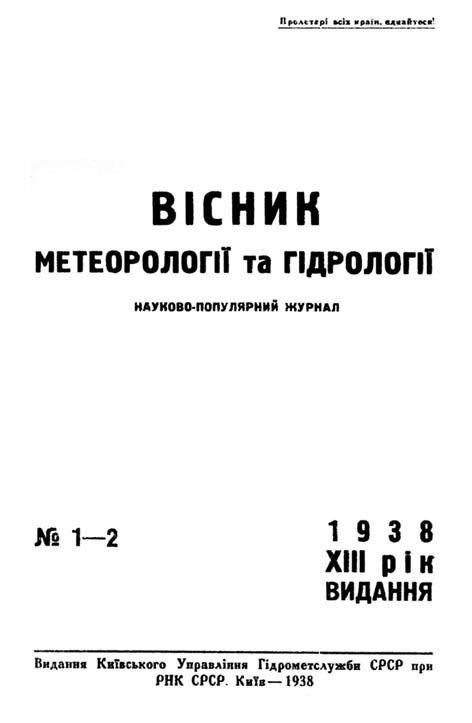 Вісник метрології та гідрології