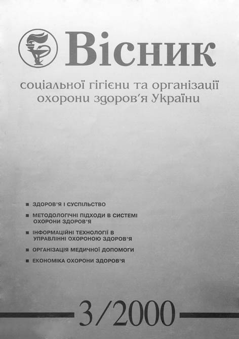 Вісник соціальної гігієни та організації охорони здоров'я України