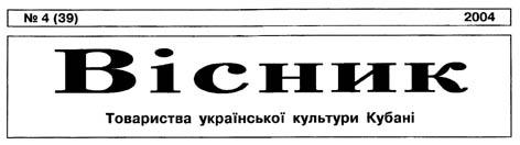 Вісник товариства української культури Кубані